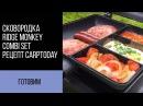 Карпфишинг TV :: Ridge Monkey Combi Set рецепт от Carptoday