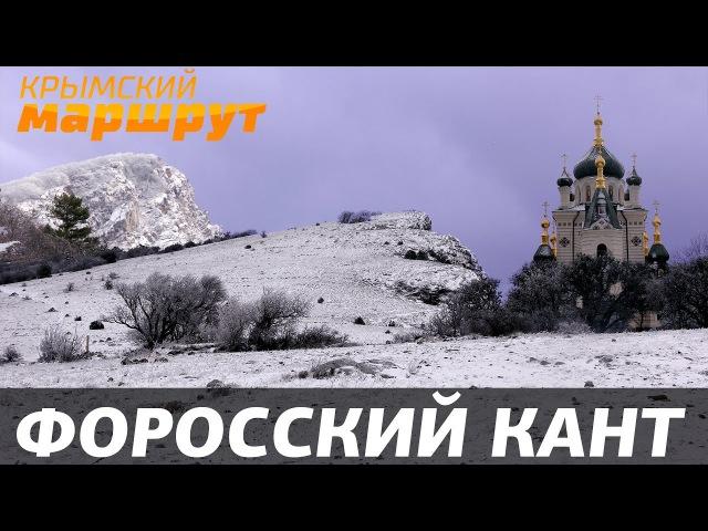 Крымский маршрут.Форосский кант 2017