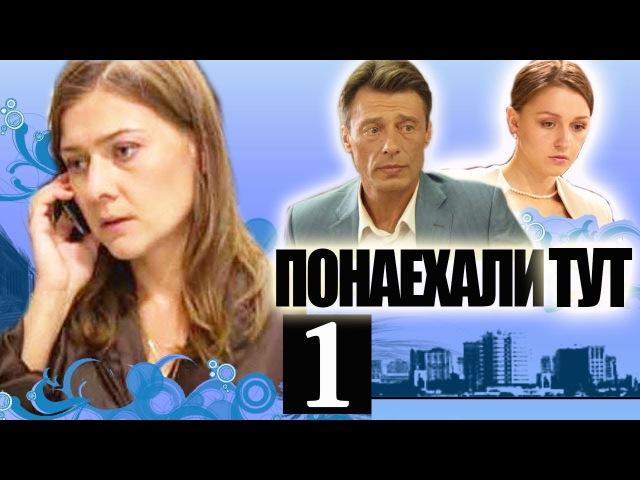 Понаехали тут 1 2 3 4 серии, РУССКИЕ МЕЛОДРАМЫ, РУССКИЕ ФИЛЬМЫ