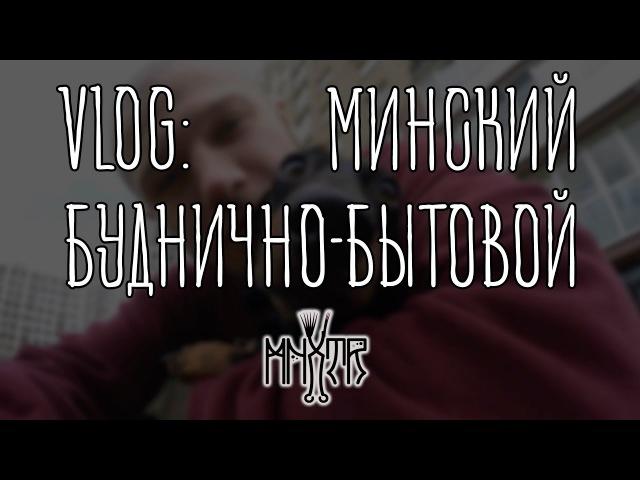 VLOG7: Минский буднично-бытовой
