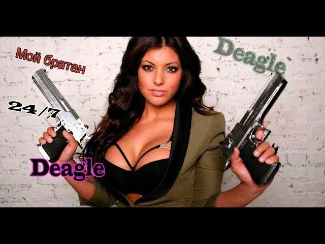 Counter-Strike 1.6 - My bro deagle   Мой братан дигл, 24/7 дигл