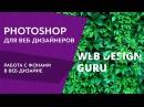 Photoshop для веб дизайнеров Работа с фонами в веб дизайне, как сделать красивый тек ...