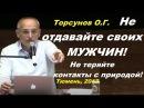 Торсунов О Г Не отдавайте своих МУЖЧИН Не теряйте контакты с природой Тюмень 19 04 2017