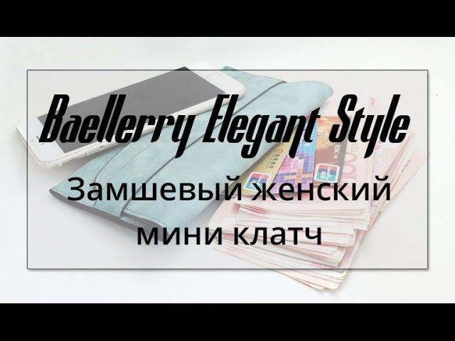 Обзор Baellerry Elegant Style - замшевый женский мини клатч\портмоне\кошелек.