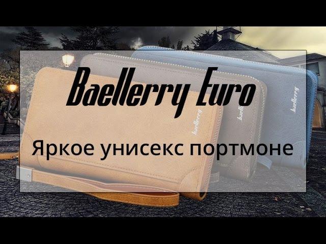 Обзор Baellerry Euro - яркое унисекс портмоне\клатч\кошелек.