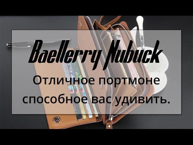 Обзор Baellerry Nubuck - уникальное портмоне\клатч\кошелек из нубука.
