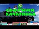 ХАЧАТИНКА ПРАНКОТА ЕВГЕНИЙ ТАТАРИНОВ ПРАНК БЫДЛО ХАМЫ ПРАНКОТА 2017