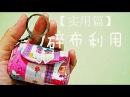 How to make a super cute mini purse | 【实用篇】【必学】碎布利用1~巧手妈妈课室HandyMum 🌷🌸🌹