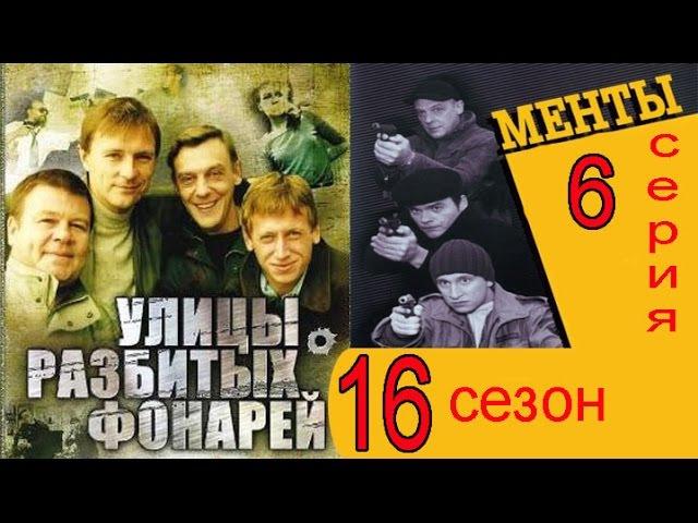 Улицы разбитых фонарей Менты 16 сезон 6 серия
