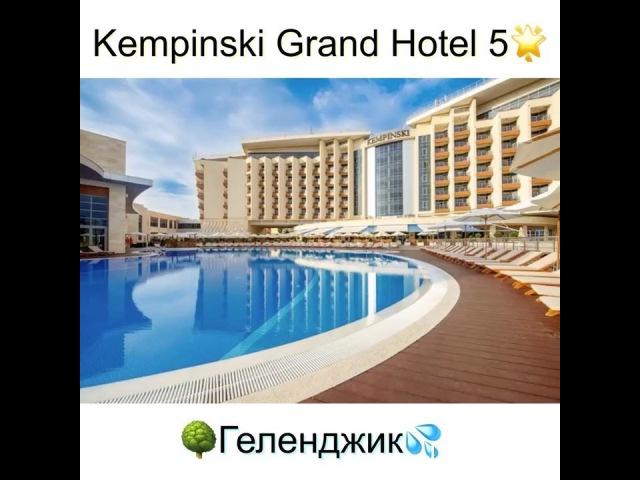 🌟Отель «Кемпински Гранд Отель Геленджик»