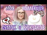 МОЯ КОЛЛЕКЦИЯ СУМОК И РЮКЗАКОВ _ Sailor Moon Hello Kitty My Little Pony MY KAWAII BAGS