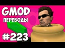 Garry's Mod Смешные моменты перевод 223 ТЕЛЕПОРТ В МАЙНКРАФТ Гаррис Мод
