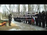 Торжественный митинг на могиле адмирала Петра Фёдоровича Анжу
