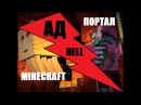 АД Майнкрафт Портал в Ад Лего HELL Maincraft Portal to Hell Lego