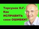 Торсунов О.Г. Как ИСПРАВИТЬ свои ОШИБКИ?