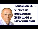 Торсунов О. Г. О глупом поведении ЖЕНЩИН с МУЖЧИНАМИ