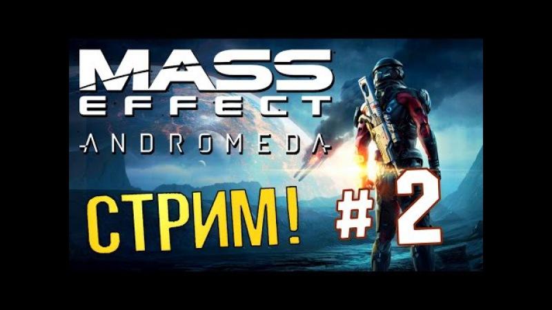 Mass Effect: Andromeda - Главнокомандующий Кеттов и раса котиков