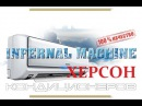 Заправка кондиционеров фреоном Херсон, 0509299615, Infernal Machine