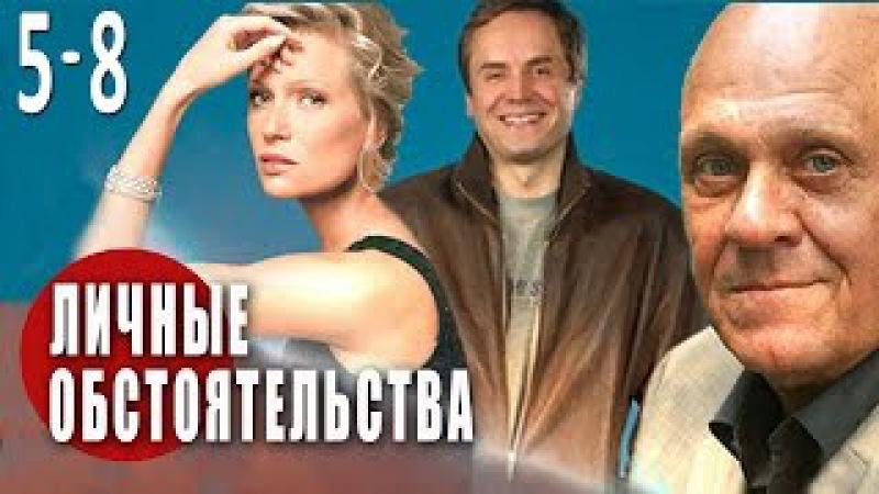 криминальная мелодама Личные обстоятельства сериал (5 - 8 серии)