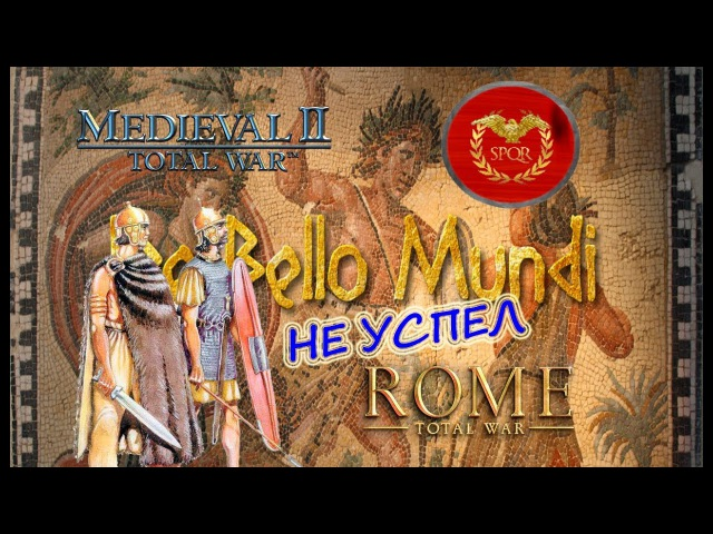 Medieval 2 Total war De Bello Mundi Рим 9 Подготовка к завоеванию Испании