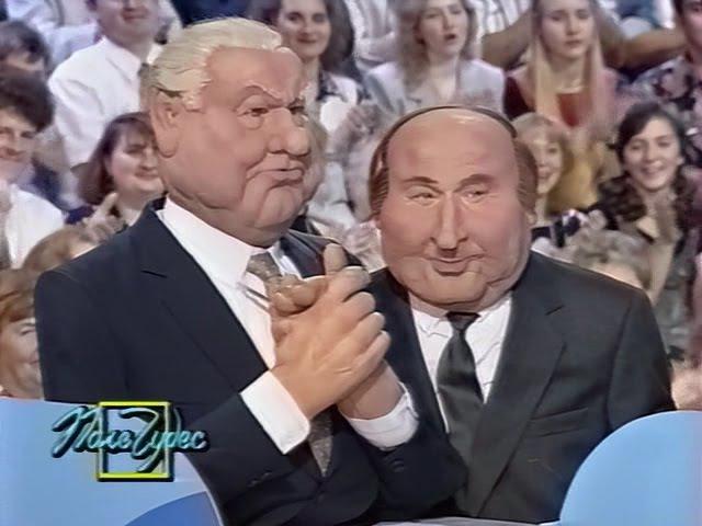 Куклы Поле чудес 14 06 1996
