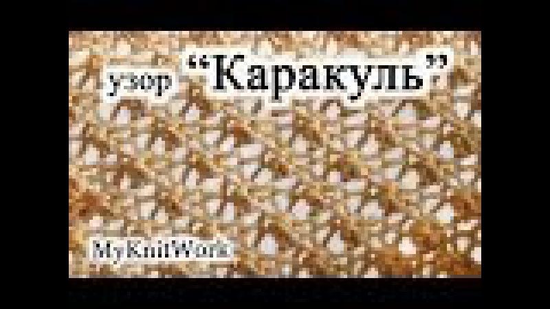 DIY Узор Каракуль спицами Ажурный узор