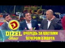Дизель шоу - 8 марта или апокалипсис новый выпуск - 2017