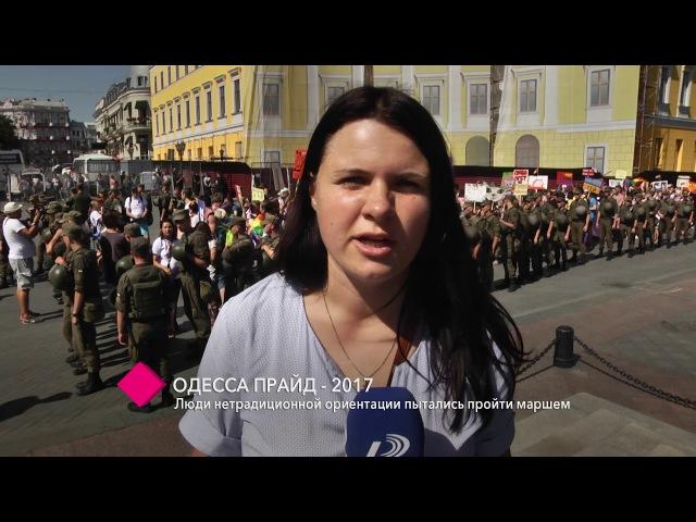 «Одесса-Прайд- 2017»: ЛГБТ-общественность попыталась пройти маршем по центру Одессы