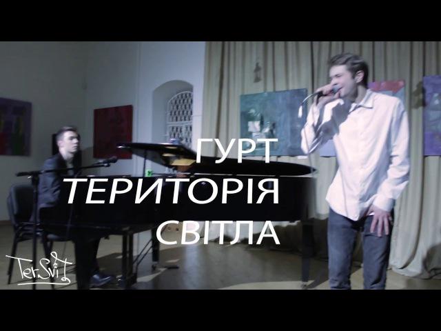 TerSvit - Вечір акустичної музики(ВАМ)