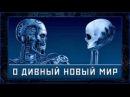 Дроны-убийцы - будущее наступило - Slaughterbots (Смотреть до конца!)