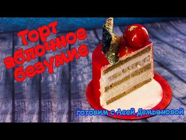 Торт Яблочное безумие Розыгрыш аэрографа для тортов. Рецепт торта содержит мус...