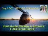 Инновации SkyWay в деталях в ЭкоТехноПарке