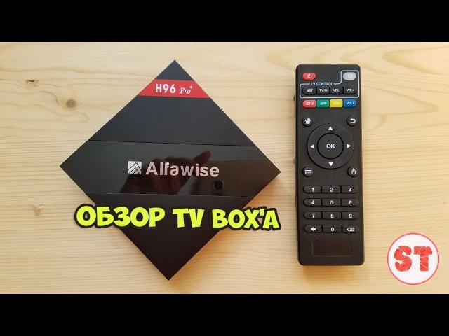 Alfawise H96 Pro Plus - TV BOX с прошивками на любой вкус