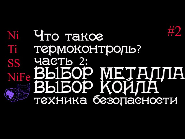 ТЕРМОКОНТРОЛЬ 2 Выбор металла | Выбор спирали |