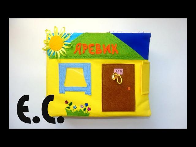 Книга-кукольный дом для Аревик 9 лет (г. Москва, Московская обл.)