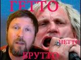 Напоминалка для тех кто забыл, как Олег Скрипка стал поцреотом))))