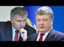 Ликвидация украинских националистов Кто победит Порошенко Аваков Теория заговора