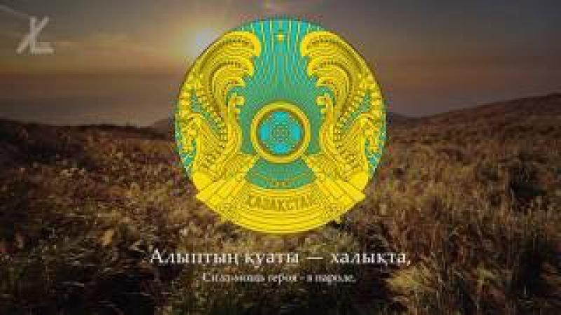 Гимн Казахстана (1992-2006) -