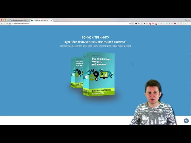 Переход тренинга Веб мастер Lite в платный формат