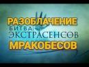 БИТВА ЭКСТРАСЕНСОВ РАЗОБЛАЧЕНИЕ! МРАКОБЕС-ТВ