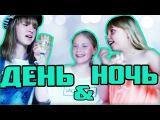 Мот - День и Ночь Пародия на клип Фанатское видео