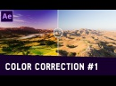 Tutorial 07: Quick Color Correction in After Effects 1 ✔