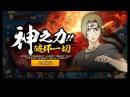 Обзор игры НАРУТО НА АНДРОИД /Naruto mobile/ 2017))