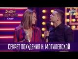 Секрет похудения Натальи Могилевской