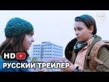 Детки напрокат — Русский трейлер (2017)