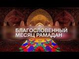 Благословенный месяц Рамадан  Ultra-HD