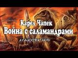 Карел Чапек - Война с саламандрами  #аудиоспектакль #фантастическая сатира