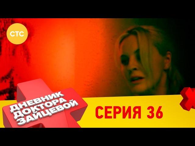 Дневник доктора Зайцевой 36 серия