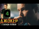Джокер 2. Операция Капкан - 4 серия - русский боевик HD