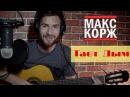Тает Дым Макс Корж кавер от Данилы Корнилова на канале Ckrendel Covers